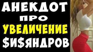 АНЕКДОТ про Супер Увеличение Сисяндров у Жены | Самые Смешные Свежие Анекдоты