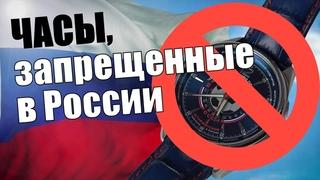 Часы, запрещенные в России (+сувенир)