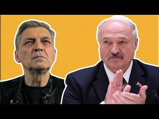 💬Невзоров: песенка Лукашенко спета