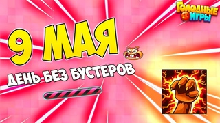 9 Мая - Голодные Игры: Круче Агарио | ОДИН ДЕНЬ БЕЗ БУСТОВ!