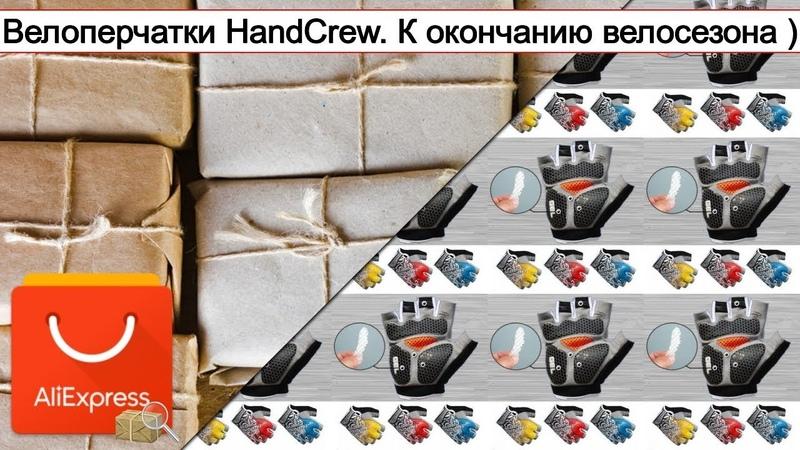 Велоперчатки HandCrew К окончанию велосезона Обзор