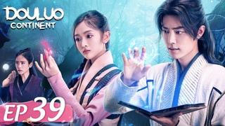 ENG SUB [Douluo Continent 斗罗大陆] EP39 | Starring: Xiao Zhan Wu Xuanyi