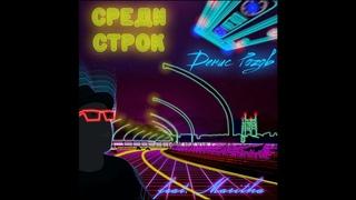 Денис Розов - Среди Строк (Retro Wave Animation)