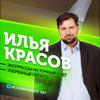 Илья Красов