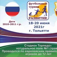 Турниры по футболу-«Развитие»