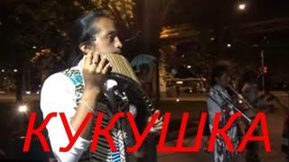 Индейцы играют Кукушку Цоя . Sumac Kuyllur ~ Кукушка ( Kuckushka) Цой жив!. . ВДНХ
