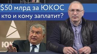 $50 миллиардов за ЮКОС - кто и кому заплатит?| Блог Ходорковского | 14+