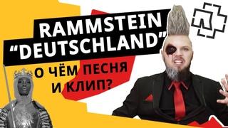 Rammstein - Deutschland - перевод песни и разбор клипа