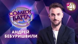 Comedy Баттл – Андрей Бебуришвили   Первое выступление / 2 тур / полуфинал /финал