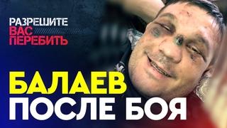 Марат Балаев | 24 минуты на сломанной ноге