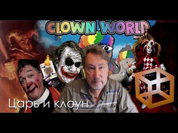 Царь и клоун Чёрный ящик 28 выпуск