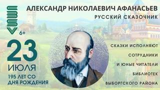 Сказки Афанасьева в 195-ый День Рождения автора! \\ Читают специалисты Библиотек Выборгского района