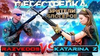 Кто лучше стреляет мужчина или женщина? ПЕРЕСТРЕЛКА Самая нечестная схватка. Razvedos vs Katarina Z.