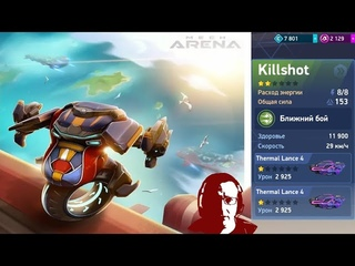 Mech Arena: Robot Showdown Купил Killshot