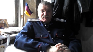 Интервью-Атамана Молодидова Пётра Владимировича.