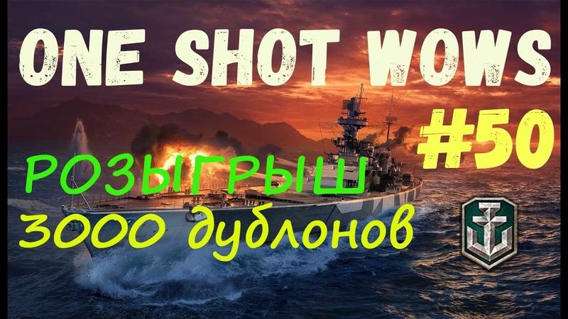 One Shot World of Warships Выпуск 50 🎁 Розыгрыш внутри 🎁