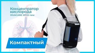 Портативный кислородный концентратор INVACARE XPO2 NEW. Берите с собой на прогулку - и даже в дождь!