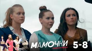 Мамочки | Сезон 1 | Серия 5 - 8