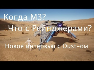 """🔥 НОВОЕ Интервью с Dust-ом: Когда выйдет М3? Новая игра """"Звёздный патруль""""."""