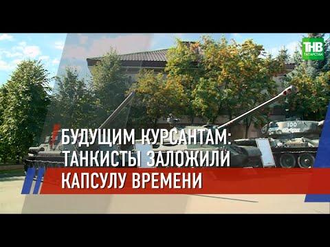 В Казанском танковом училище заложили капсулу времени ТНВ
