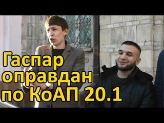 Гаспар Авакян оправдан по КоАП 20.1 (мелкое хулиганство)