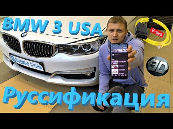 BMW 3 2015 USA Руссификация карты GPS радиочастоты