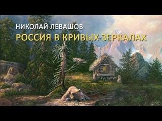 Россия в Кривых Зеркалах = Николай Левашов