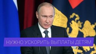 Путин предложил ускорить выплаты на школьников к дате 2 августа