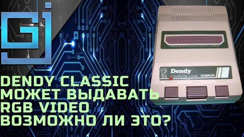 Модернизация редкой Dendy Classic которая умеет выводать RGB Video