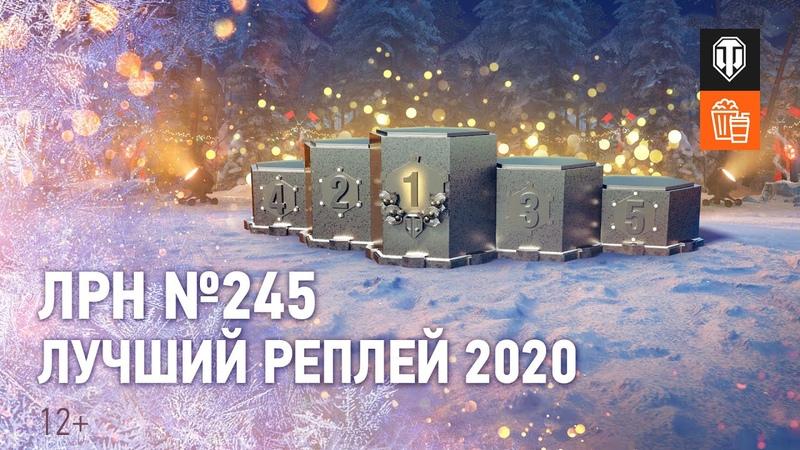 ЛРН №245 ЛУЧШИЙ РЕПЛЕЙ 2020
