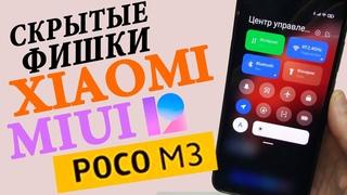 Скрытые Фишки MIUI 12 на Xiaomi POCO M3
